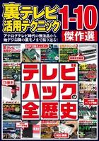 裏テレビ活用テクニック1-10 傑作選
