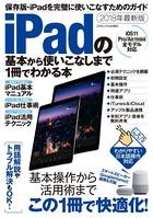 iPadの基本から使いこなしまで1冊でわかる本