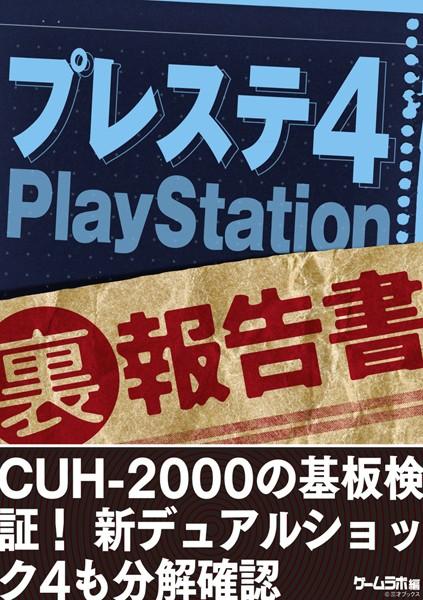 プレステ4 (裏)報告書〜CUH-2000の基板検証! 新デュアルショック4も分解確認