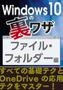 Windows10の裏ワザ ファイル・フォルダー編〜基礎テクとOneDriveの応用テクをマスター!