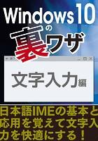 Windows10の裏ワザ 文字入力編〜日本語IMEの基本と応用を覚えて文字入力を快適にする!