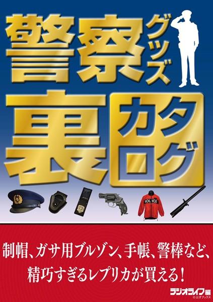 警察グッズ裏カタログ〜制帽、ガサ用ブルゾン、手帳、手錠、警棒など、精巧すぎるレプリカが買える!