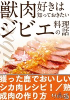 獣肉好きは知っておきたいジビエ料理の話〜シカ肉レシピ・熟成肉の作り方ほか【けもの道セレクション】