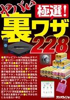 極選! ヤバい裏ワザ228〜裏テレビツール、ETC割引、クレカ不要の格安SIM、カギの危ない情報…