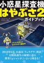 小惑星探査機はやぶさ2ガイドブック〜C型、リュウグウ、インパクタ、イオンエンジン、サンプルリターン