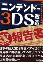 ニンテンドー3DS 改造 (裏)報告書〜巨大3DS爆誕/アイカツ!専用機/ラブプラスVer.…
