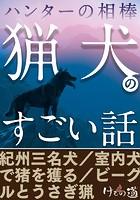ハンターの相棒「猟犬」のすごい話〜紀州三名犬・ビーグルうさぎ猟ほか【けもの道セレクション】