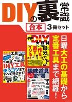 DIYの裏常識【合本】