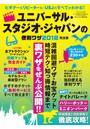 ユニバーサル・スタジオ・ジャパンの便利ワザ2018完全版
