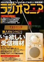 ラジオマニア2018