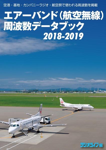 エアーバンド(航空無線)周波数データブック 2018-2019