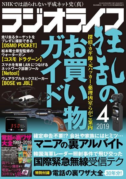 ラジオライフ 2019年 4月号