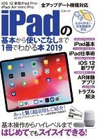 iPadの基本から使いこなしまで1冊でわかる本 2019