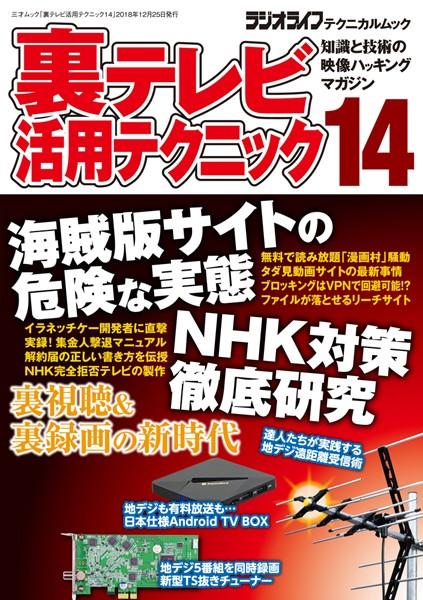 裏テレビ活用テクニック 14
