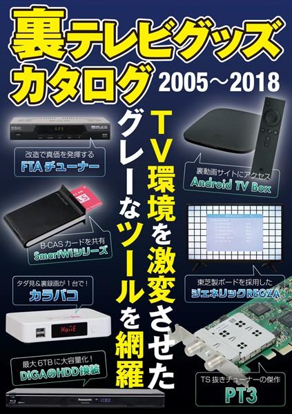裏テレビグッズカタログ 2005〜2018
