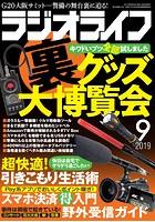 ラジオライフ 2019年 9月号