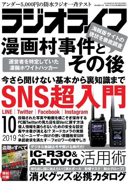 ラジオライフ 2019年 10月号
