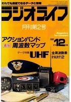 ラジオライフ 1981年 12月号