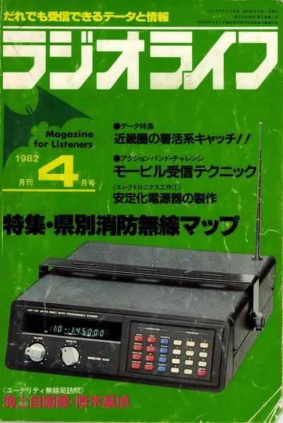 ラジオライフ 1982年 4月号