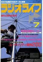 ラジオライフ 1982年 7月号