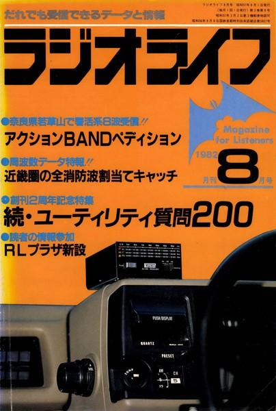 ラジオライフ 1982年 8月号