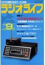 ラジオライフ 1982年 9月号