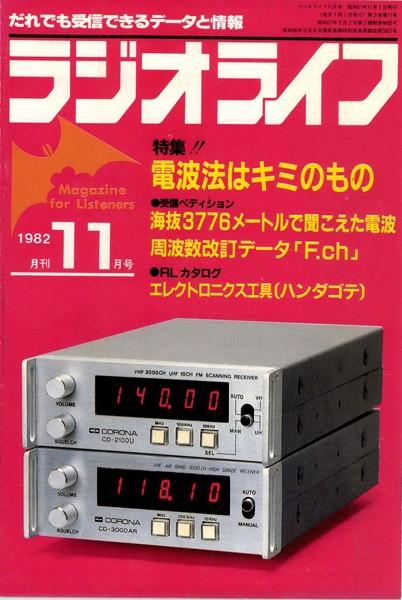 ラジオライフ 1982年 11月号