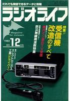 ラジオライフ 1982年 12月号