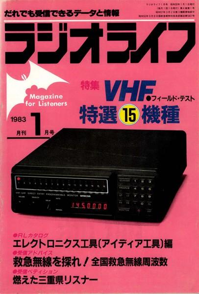 ラジオライフ 1983年 1月号