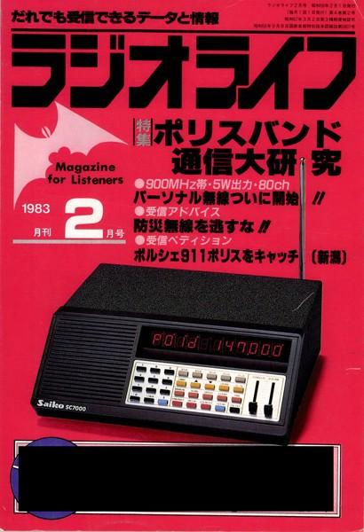 ラジオライフ 1983年 2月号