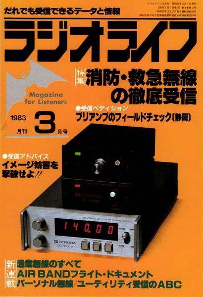 ラジオライフ 1983年 3月号