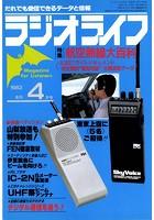 ラジオライフ 1983年 4月号