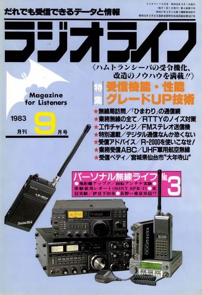 ラジオライフ 1983年 9月号