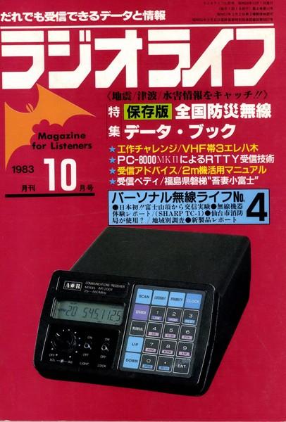 ラジオライフ 1983年 10月号