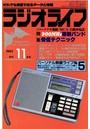 ラジオライフ 1983年 11月号