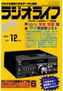 ラジオライフ 1983年 12月号