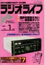 ラジオライフ 1984年 1月号