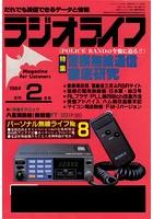 ラジオライフ 1984年 2月号