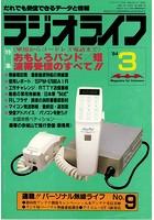 ラジオライフ 1984年 3月号