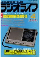 ラジオライフ 1984年 4月号