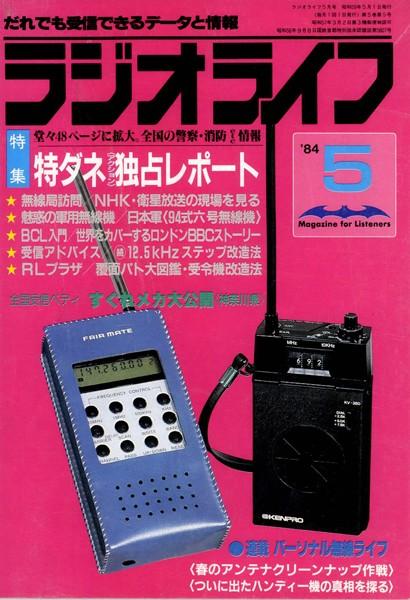ラジオライフ 1984年 5月号