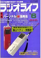 ラジオライフ 1984年 6月号