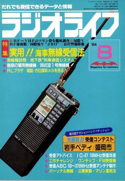 ラジオライフ 1984年 8月号