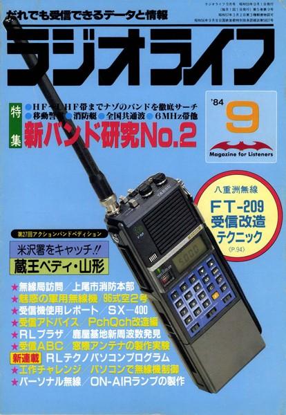 ラジオライフ 1984年 9月号