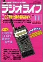 ラジオライフ 1984年 11月号