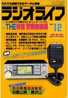 ラジオライフ 1984年 12月号