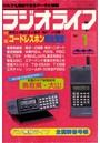 ラジオライフ 1985年 1月号