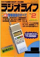 ラジオライフ 1985年 2月号