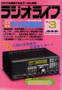 ラジオライフ 1985年 3月号