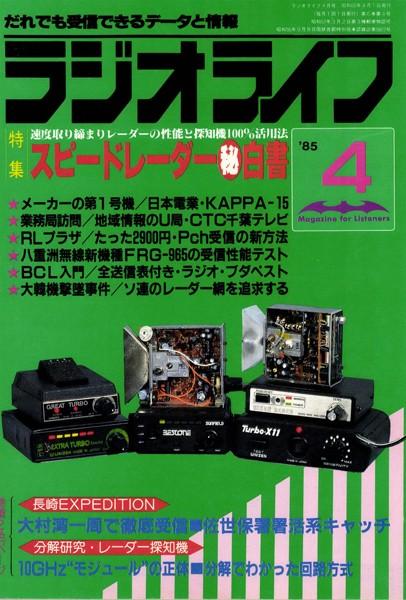 ラジオライフ 1985年 4月号